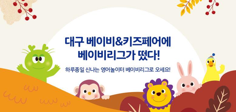 대구 베이비&키즈페어에 베이비리그가 떴다!