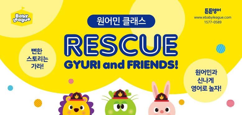 베이비리그 원어민 클래스 - Rescue Gyuri & Friends!