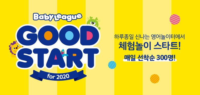 2020 베리굿 스타트 이벤트!