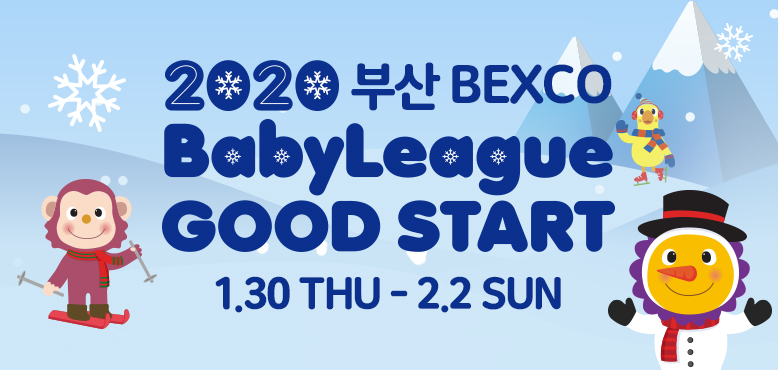 2020 부산 BEXCO 베이비리그 GOOD START!