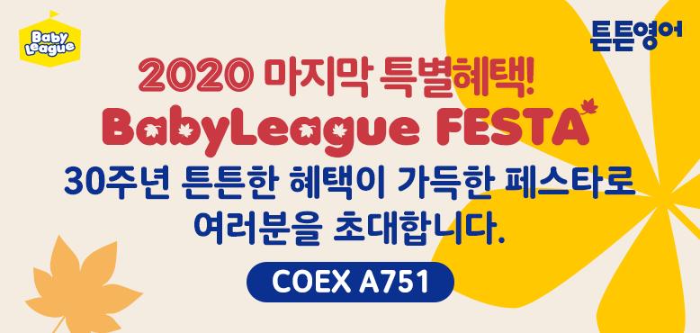 베이비리그 11월 유교전&전국박람회