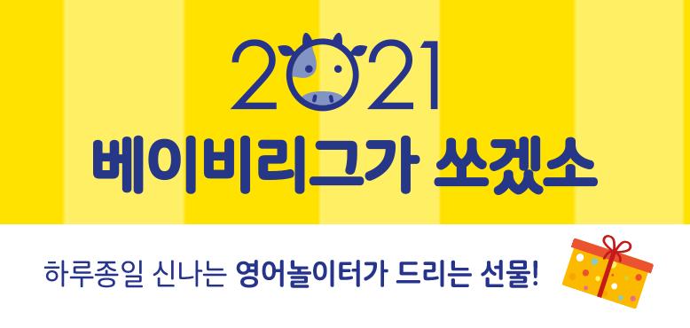 2021 베이비리그가 쏘겠소