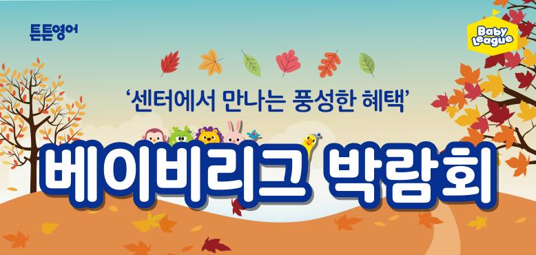 베이비리그 센터 박람회